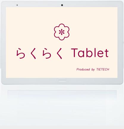 らくらく Tabletイメージ
